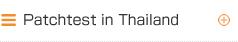 Patchtest in Thailand